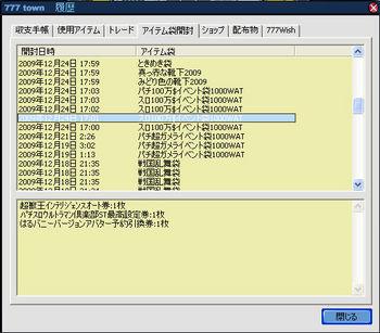 20091225-002.jpg