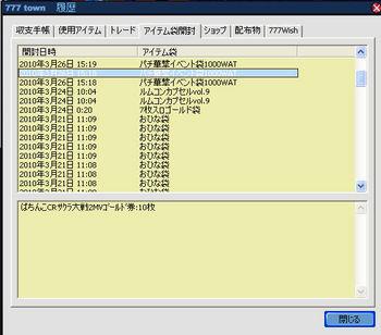 20100330-002.jpg