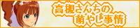 blogbana-yayoi1.jpg